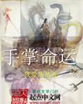 白仙姑小说