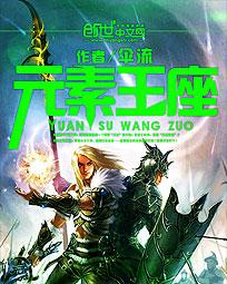 《元素王座》主角李潇化武全文试读大结局精彩试读