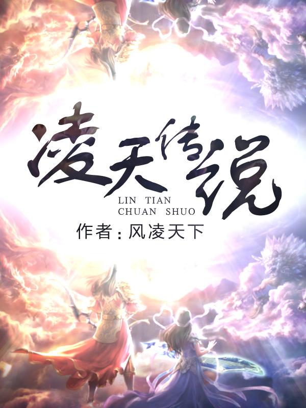 《凌天传说》主角凌雪儿在线阅读全文试读完整版