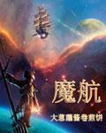 《魔航》主角霍雷石阶全文试读最新章节大结局