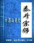 《泰斗宗师》主角庄梅飞燕免费试读章节目录