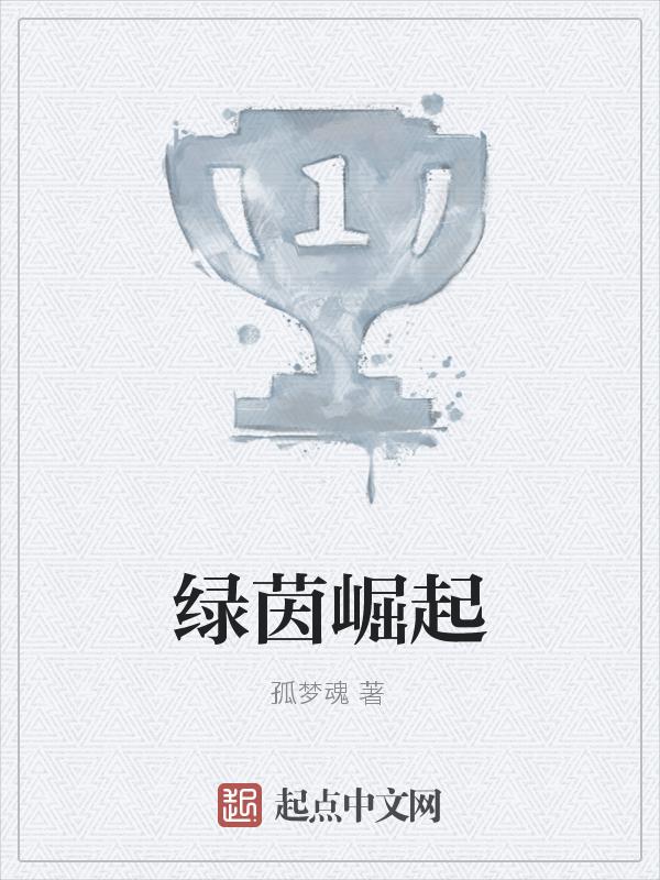 《绿茵崛起》主角崔晓健冷枫在线阅读小说章节列表
