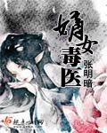 熊猫小姐小说