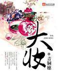 大妆主角王氏谢琬在线试读完整版精彩阅读