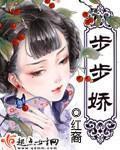 《步步娇》主角楚环胡章节目录完结版