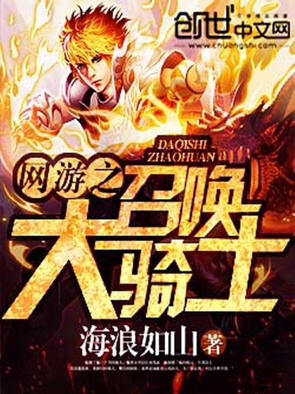 《网游之召唤大骑士》主角林傲黑豹章节列表精彩阅读