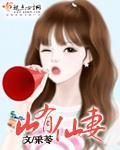 《山有仙妻》主角凌秀清凌完结版小说