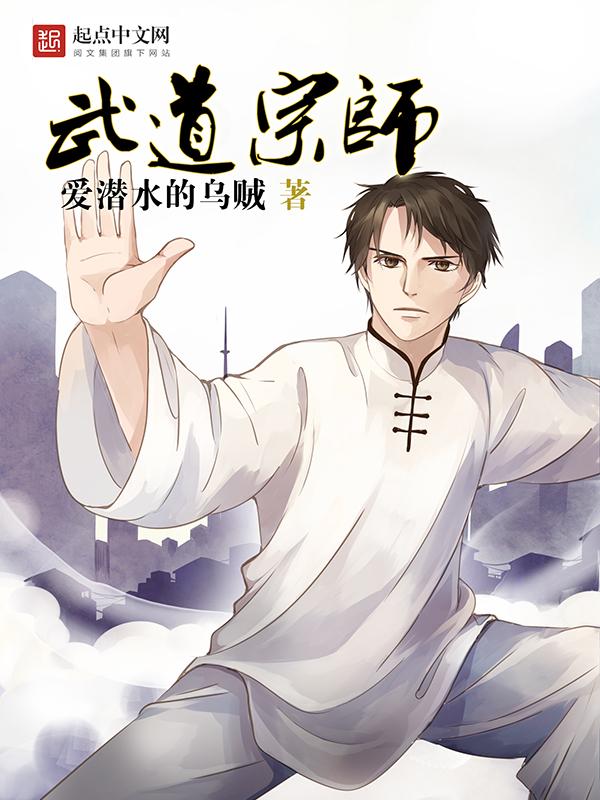 《武道宗师》主角蔡宗明武道社无弹窗在线阅读