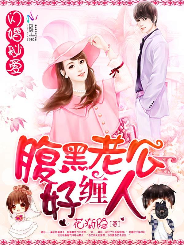 【闪婚秘爱:腹黑老公好缠人在线试读最新章节】主角安娜沈