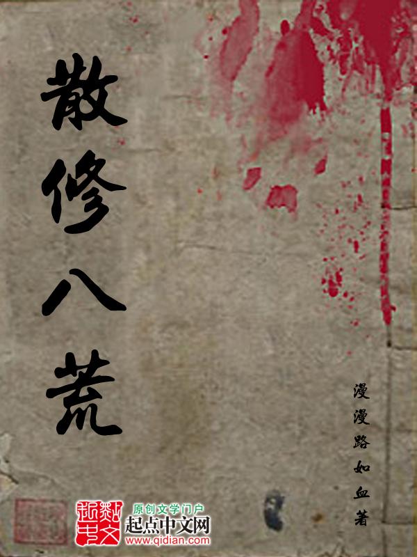 散修八荒最新章节完结版章节目录 韩胜灵石精彩试读小说全文试读