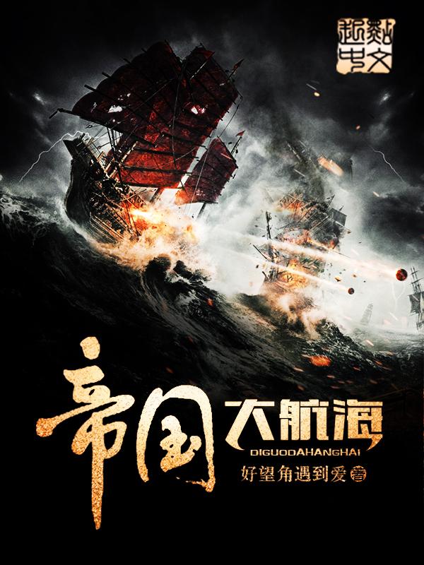 帝国大航海