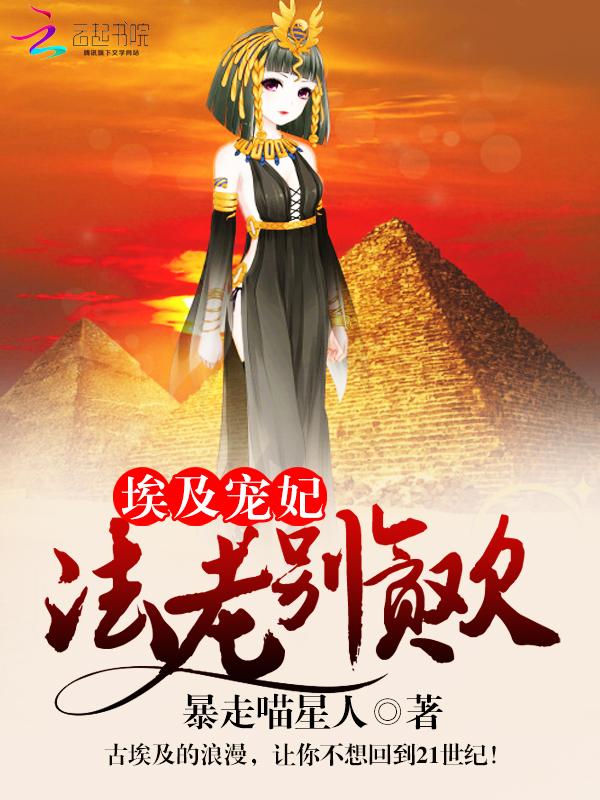 埃及寵妃:法老,別貪歡