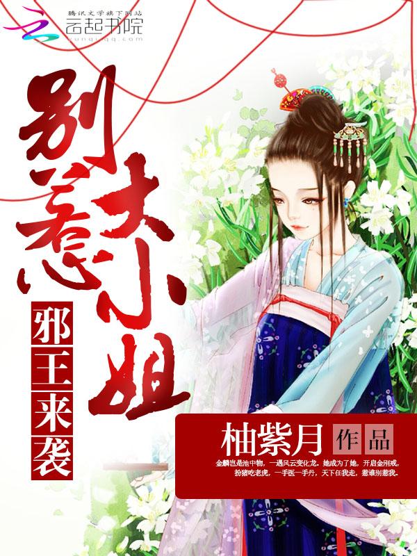 《邪王来袭:别惹大小姐》主角若素若蝶免费阅读精彩章节