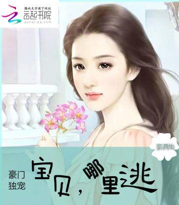 《豪门独宠:宝贝,哪里逃》主角林紫杨雪完本在线阅读完整版