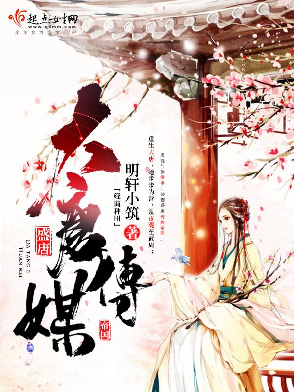 大唐传媒最新章节免费阅读章节目录 檀香老太太章节列表完结版