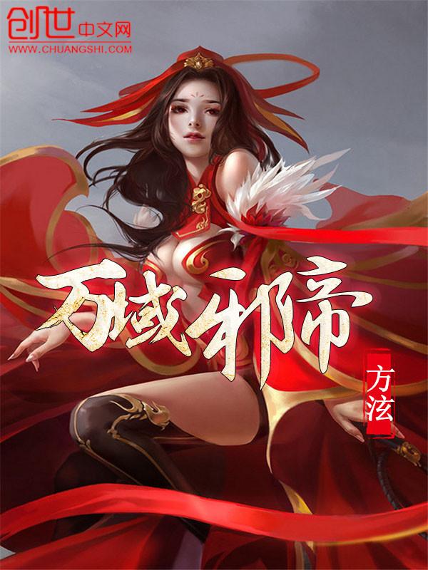 【万域邪帝在线试读精彩章节】主角凌逍烨师兄
