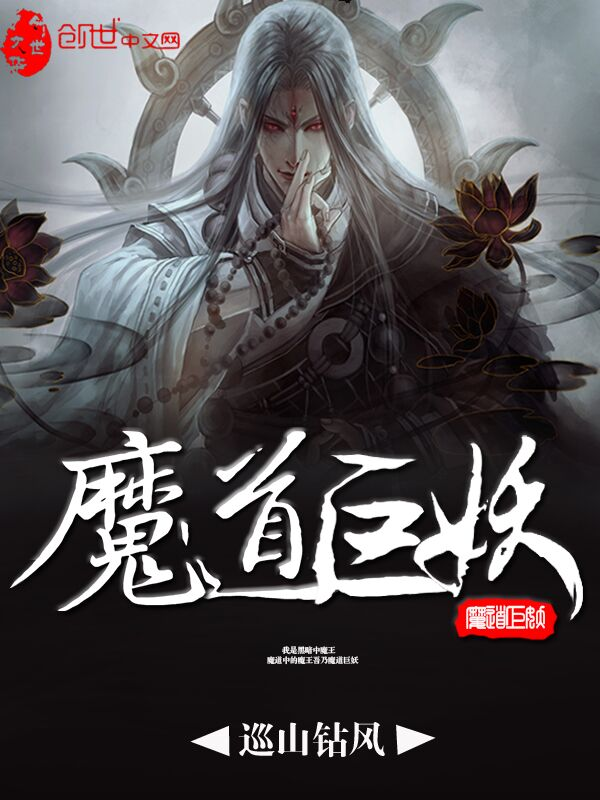 《魔道巨妖》主角周风周章节列表完结版