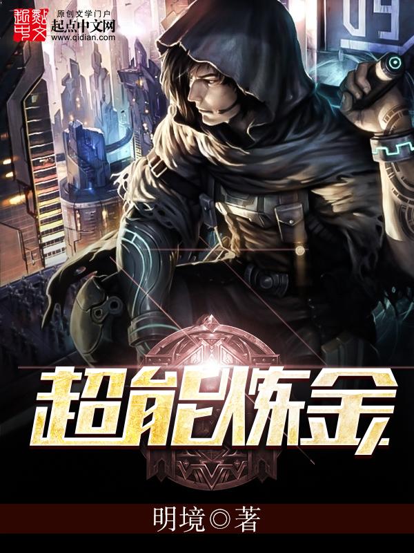 【超能炼金免费阅读完结版完本】主角房东太太刘毅