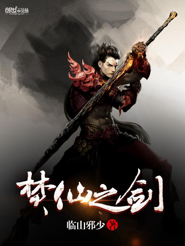 《焚仙之剑》主角徐韩梦悦完整版完本