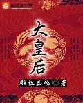 《大皇后》主角萧仲纥香芹小说完结版