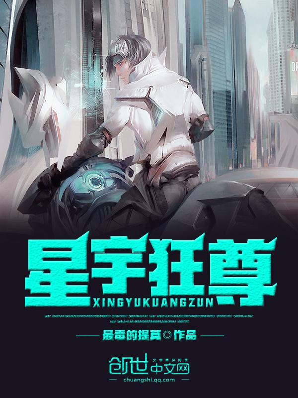 《星宇狂尊》主角陈幸巴掌全文试读最新章节