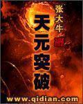 《天元突破》主角赵星狼吕布章节列表最新章节