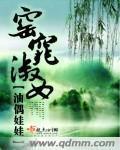 《窑窕淑女》主角范氏萧玉涵免费试读完结版章节目录