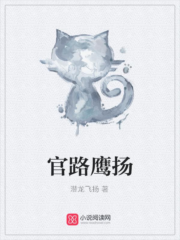 猫神的小说
