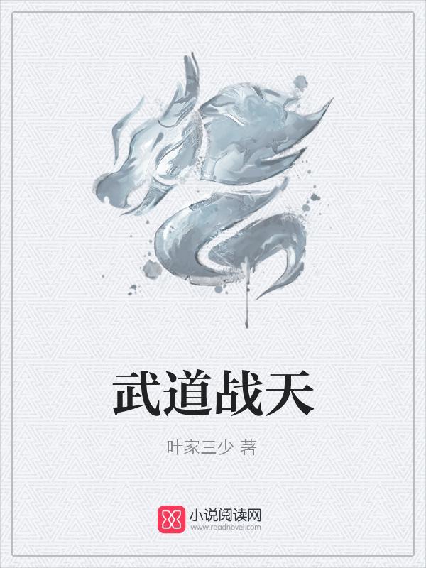 武道战天章节列表免费试读章节目录 伍文侯在线阅读最新章节小说
