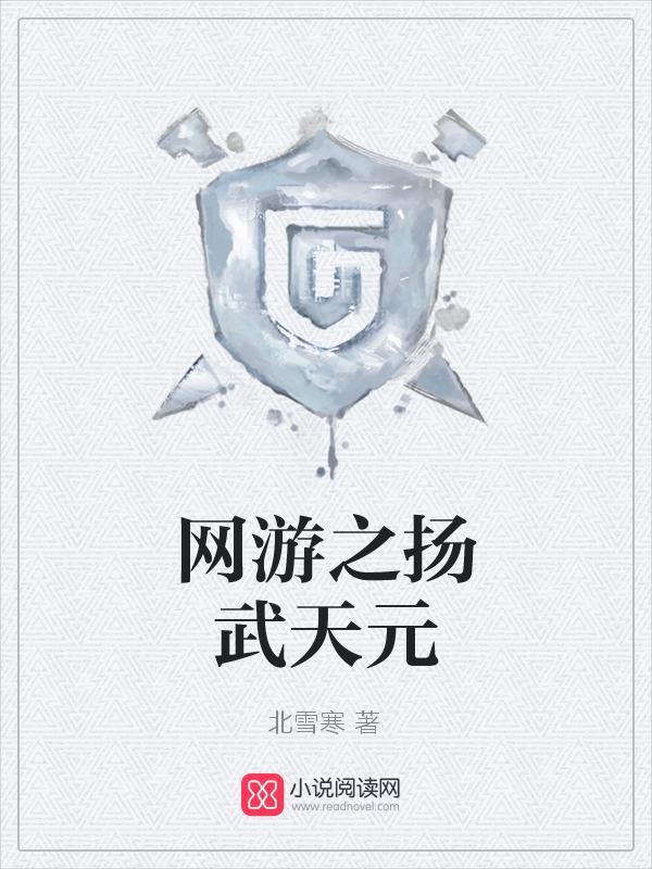 《网游之扬武天元》主角叶风凌歌全文试读精彩试读