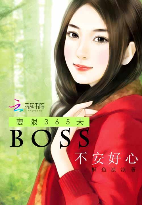 妻限365天:boss不安好心