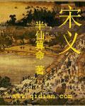 古代法医小说