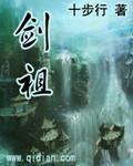 《剑祖》主角齐天麻石小说全文试读