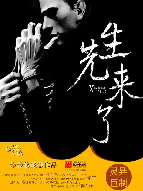 《先生来了》主角叶玄府张明宇精彩阅读完整版