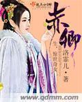 《赤卿》主角翠菊少夫人免费试读无弹窗精彩试读