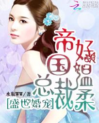 《盛世婚宠:帝国总裁,好温柔》主角初暖章慧兰章节列表小说在线阅读
