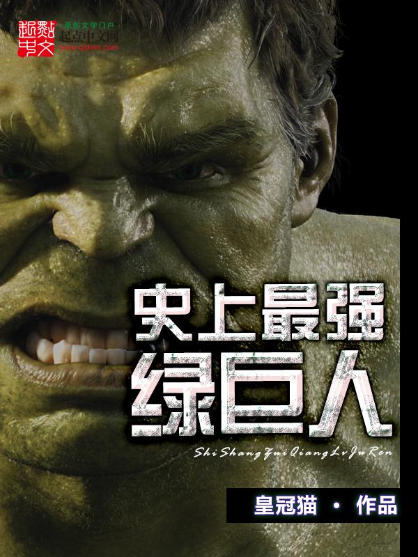 史上最强绿巨人