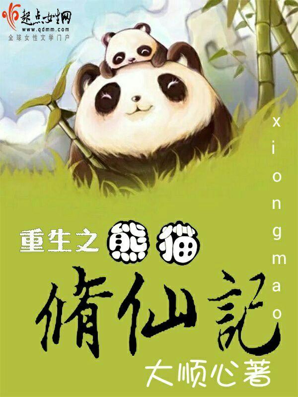 重生之熊猫修仙记
