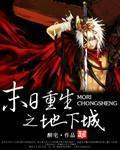 日本惊悚小说