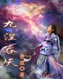 【九涅吞天最新章节全文试读完结版】主角白石灵修