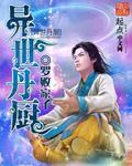 异世丹厨在线阅读免费阅读 吴轩吴伯小说最新章节精彩试读