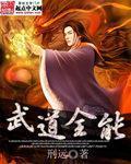 《武道全能》主角宇冲宇家免费阅读精彩章节在线试读