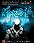 《暗夜游侠》主角马文安娜完本全文阅读