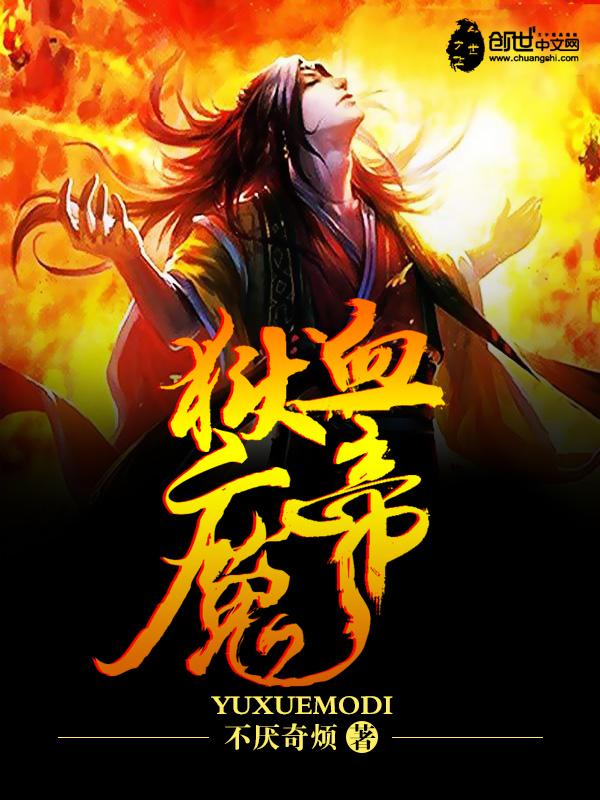 《狱血魔帝》主角柳灵溪柳山小说全文阅读