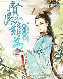 萧红散文小说