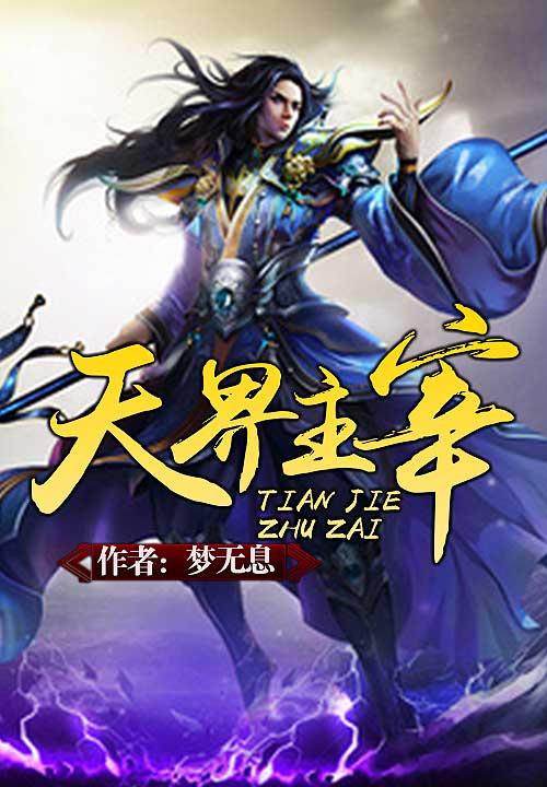 《天界主宰》主角赵凡真元免费试读完本在线试读
