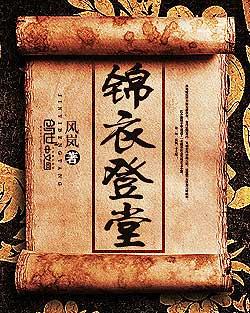《锦衣登堂》主角沈少廉丁奎完本小说