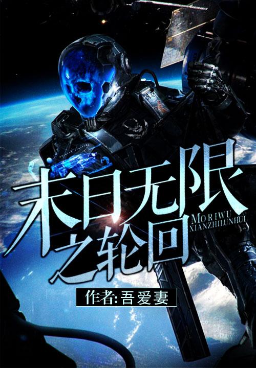 《末日无限之轮回》主角孟老王最新章节章节列表