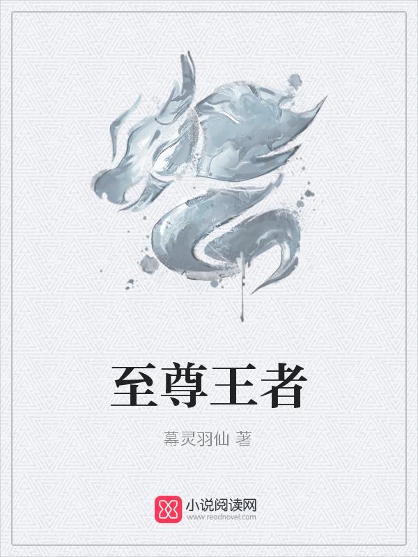 《至尊王者》主角武桐李亦瑶在线阅读精彩章节