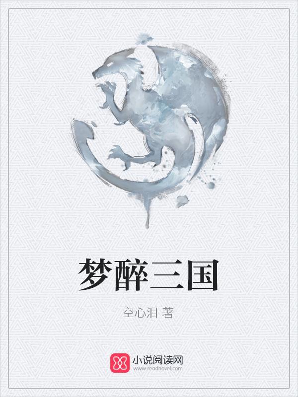 梦醉三国最新章节章节列表 侯超太史慈完整版在线阅读